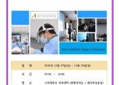 2015KUAnatomyForum_program_디자인김종원_1.jpg